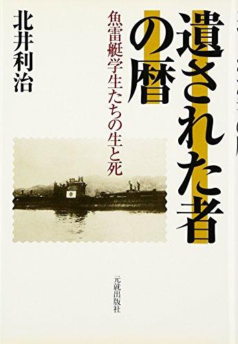 遺された者の暦―魚雷艇学生たちの生と死
