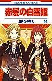 赤髪の白雪姫 14 (花とゆめコミックス)