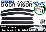 【説明書付】 ホンダ オデッセイ RB3 / RB4 ドアバイザー サイドバイザー /取付金具付