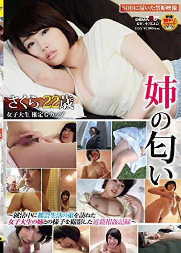 姉の匂い さくら 22歳 [DVD]