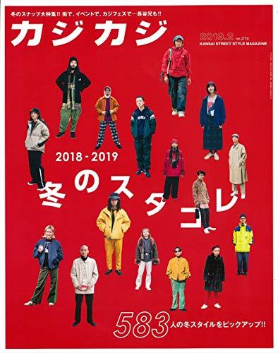 カジカジ 2019年 2 月号 (雑誌)
