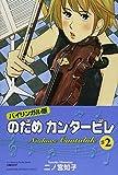 バイリンガル版 のだめカンタービレ〈2〉 (講談社バイリンガル・コミックス)