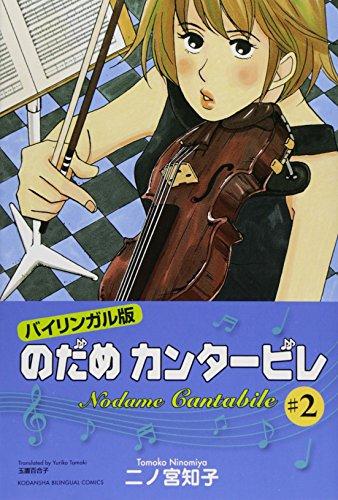 バイリンガル版 のだめカンタービレ〈2〉 (講談社バイリンガル・コミックス)の詳細を見る