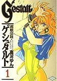超獣伝説ゲシュタルト 1 (ガンガンファンタジーコミックス)