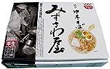 仙台ラーメン みずさわ屋 4食入 (超人気ご当地ラーメン)
