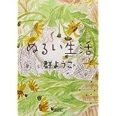 ぬるい生活 (朝日文庫)
