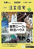「兵庫」 SUUMO 注文住宅 兵庫で建てる 2019 夏秋号