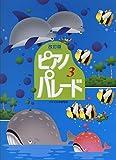 初級ピアノ併用曲集 ピアノ☆パレード(3)バイエル中級程度 [改訂版]