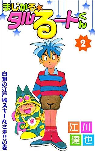 まじかる☆タルるートくん 2巻