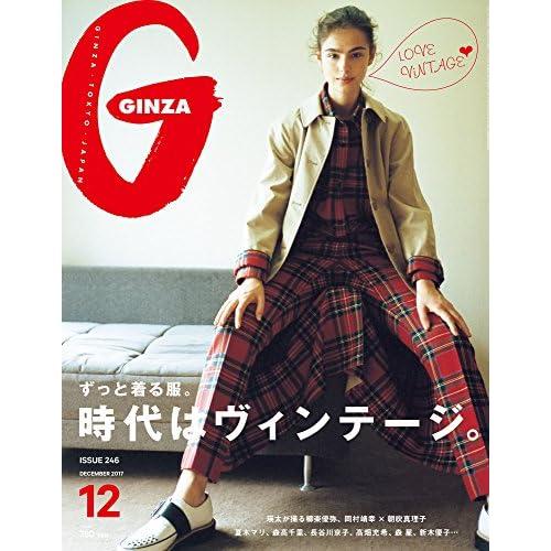GINZA(ギンザ)2017年12月号[ずっと着る服。時代はヴィンテージ。]