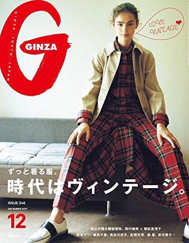 [画像:GINZA(ギンザ)2017年12月号[ずっと着る服。時代はヴィンテージ。]]