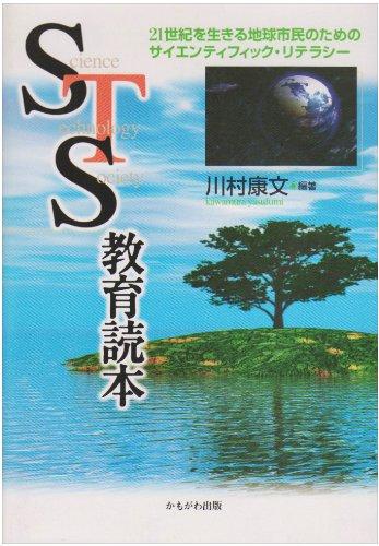 STS教育読本―21世紀を生きる地球市民のためのサイエンティフィック・リテラシー
