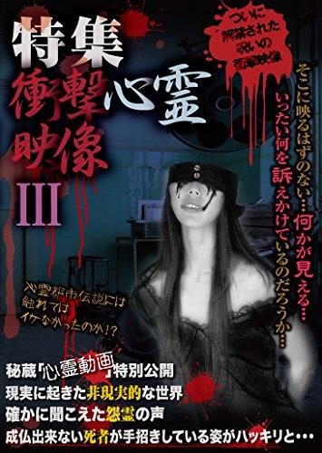 特集 衝撃心霊映像 III [DVD]