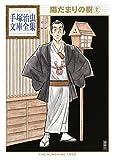 陽だまりの樹 手塚治虫文庫全集(2)