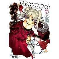 タブー・タトゥー TABOO TATTOO 05 (MFコミックス アライブシリーズ)