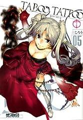 タブー・タトゥー TABOO TATTOO 05 (コミックアライブ)