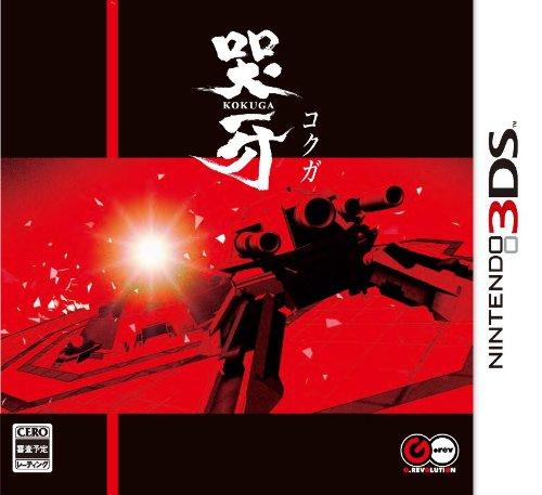 グレフ 哭牙 KOKUGA 初回生産 - 3DS B008F4MHI6 1枚目