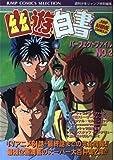 幽遊白書 2―パーフェクトファイル (ジャンプコミック...