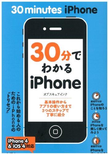 30分でわかるiPhone―iPhone 4&iOS 4対応の詳細を見る