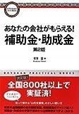 あなたの会社がもらえる!補助金・助成金 (DOYUKAN PRACTICAL BOOKS)