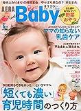 AERA with Baby 2015年 06 月号 [雑誌]