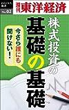 今さら誰にも聞けない株式投資の基礎の基礎―週刊東洋経済eビジネス新書No.02