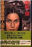 夏油温泉殺人事件 (ケイブンシャ文庫)