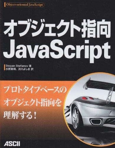 オブジェクト指向JavaScriptの詳細を見る