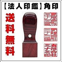 「彩華(赤)角印 18.0mm天丸角 印袋付き」 法人登記・会社設立・契約時に必須なはんこ 篆書体