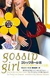 ゴシップガール 6(もうすぐ春がやってくる篇)