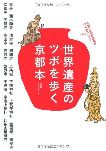 世界遺産のツボを歩く京都本の詳細を見る