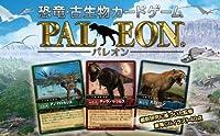 恐竜・古生物カードゲーム パレオン
