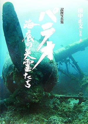 パラオ 海底の英霊たち―記録写真集