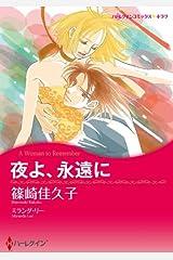 夜よ、永遠に (ハーレクインコミックス) Kindle版