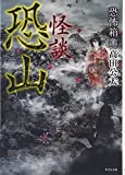 恐怖箱 怪談恐山 (竹書房文庫)