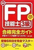 最新FP技能士3級合格完全ガイド