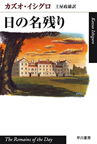 日の名残り (ハヤカワepi文庫)の詳細を見る