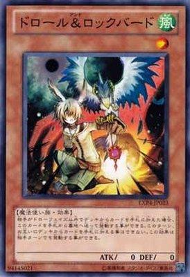 【シングルカード】遊戯王 ドロール&ロックバード EXP4-JP023 ノーマル