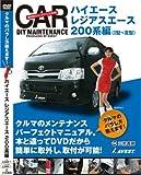 車のDIYメンテナンスDVD ハイエース レジアスエース 200系編(<DVD>) (<DVD>) (<DVD>) (<DVD>)&#8221; style=&#8221;border: none;&#8221; /></a></div><div class=