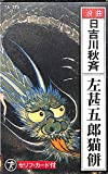 浪曲 日吉川秋斉 / 左甚五郎猫餅
