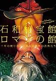 石和秘宝館 ロマンの館~十年の眠りから目覚める異形の芸術たち~[DVD]