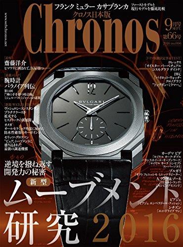 クロノス日本版 no.066の詳細を見る