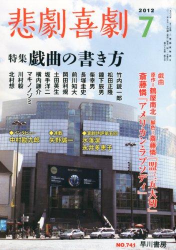 悲劇喜劇 2012年 07月号 [雑誌]