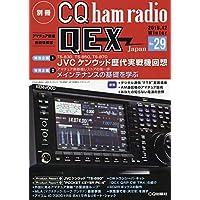 別冊CQ ham radio (ハムラジオ)QEX Japan 2018年 12 月号