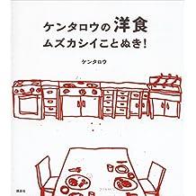 ケンタロウの洋食 ムズカシイことぬき! (講談社のお料理BOOK)