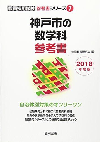 神戸市の数学科参考書 2018年度版 (教員採用試験参考書シリーズ)
