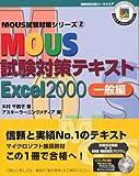 MOUS試験対策テキストExcel2000 一般編 (MOUS試験対策シリーズ)