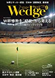 Wedge (ウェッジ) 2014年 9月号 [雑誌]