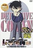 名探偵コナン PART25 Vol.9[DVD]