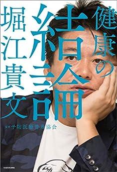 [堀江 貴文]の健康の結論